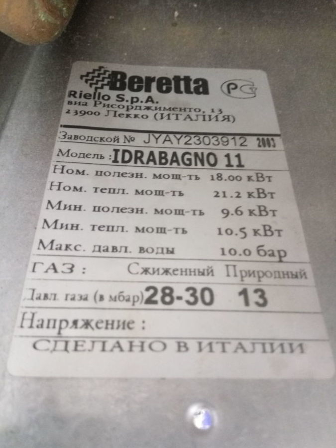 Газовая колонка Beretta Idrabagno 11