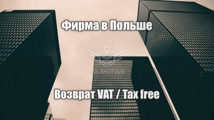 Фирма посредник в Польше для покупок и возврата Такс Фри