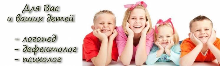 Архив Детский и семейный Психолог, Логопед-Дефектолог: - Психолог Новая  Каховка на BESPLATKA.ua 47845901