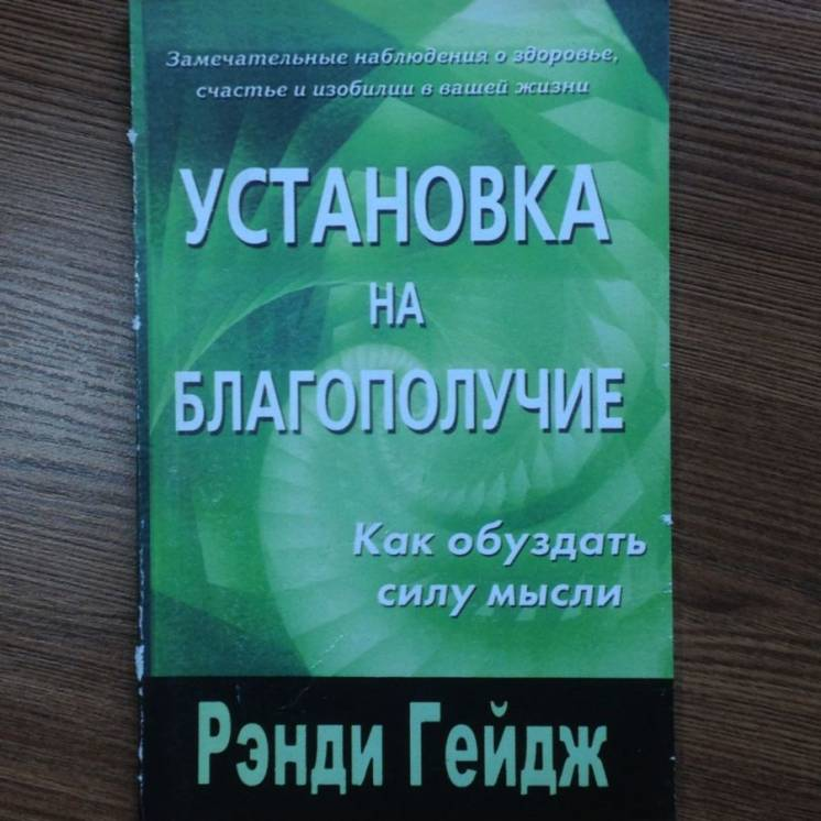 Рэнди Гейдж