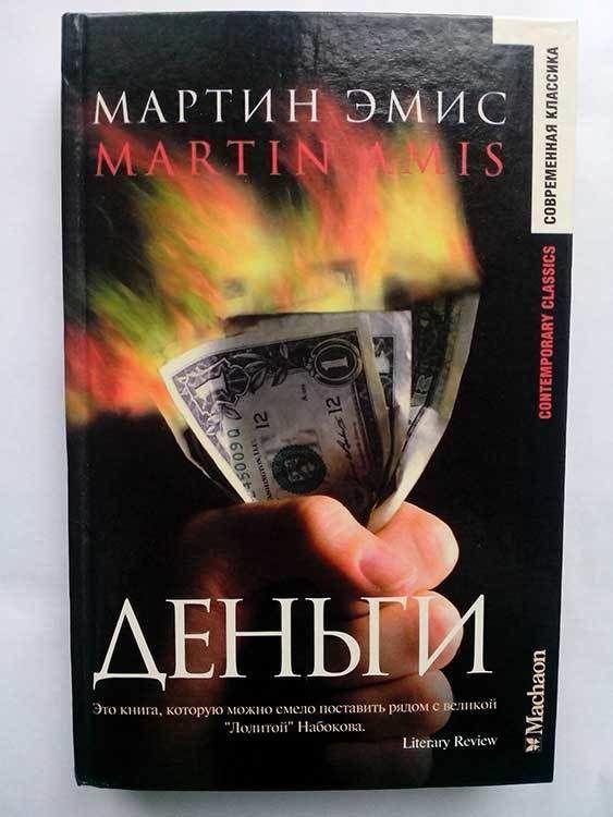 """Мартин Эмис. """"Деньги"""""""