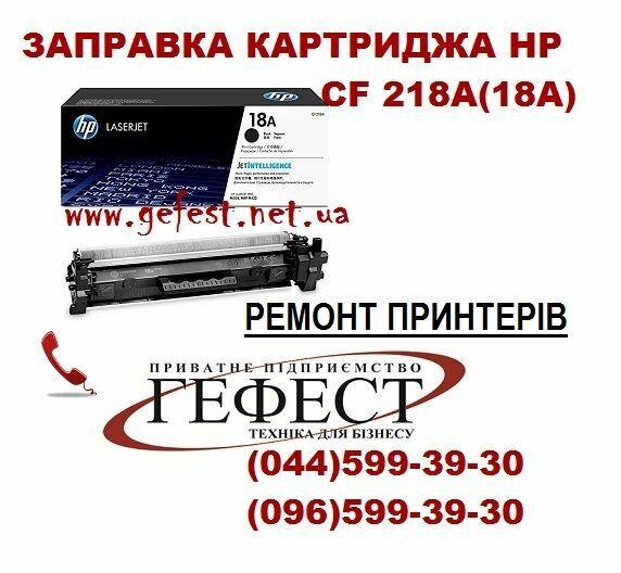 Заправка картриджа HP CF218А (18А)