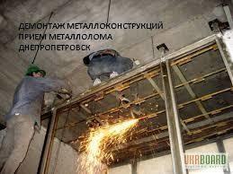 Демонтаж металлоконструкций любой сложности под ключ. купим металлолом