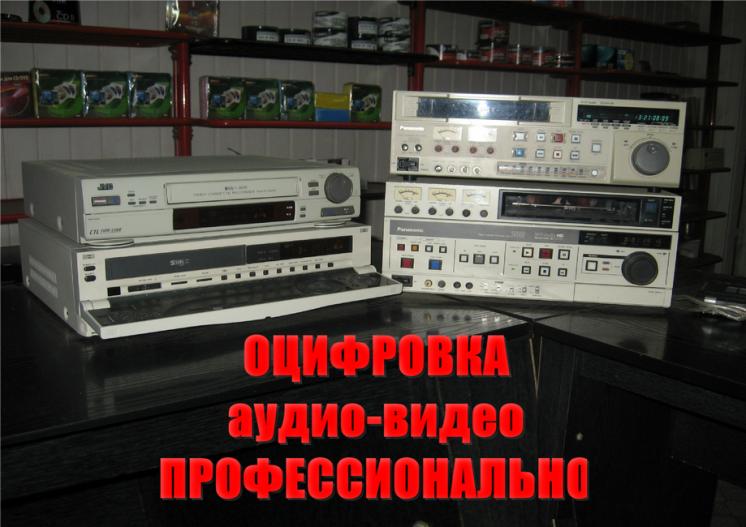 Оцифровка видео и аудио архивов на любые цифровые носители-профессиона