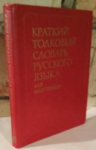 Краткий толковый словарь русского языка для иностранцев, 1978г