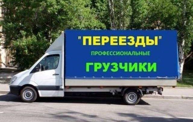 Грузоперевозки по  Херсону и Украине! Услуги грузчиков!Вывоз мусора!