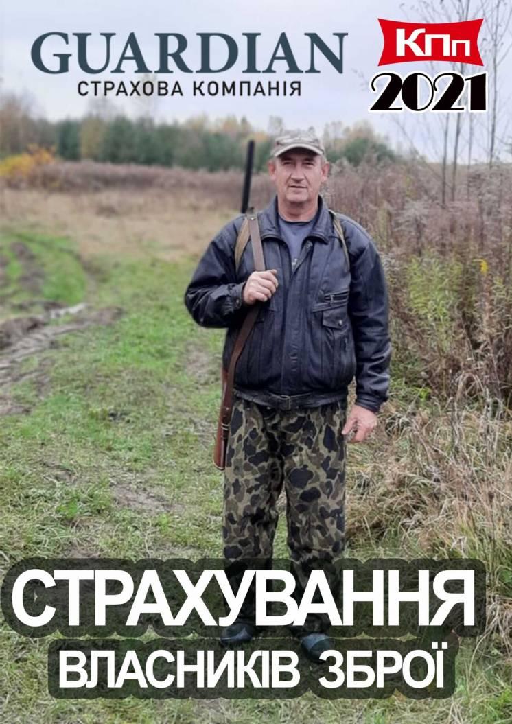 Страховой полис на ОРУЖИЕ в Киеве