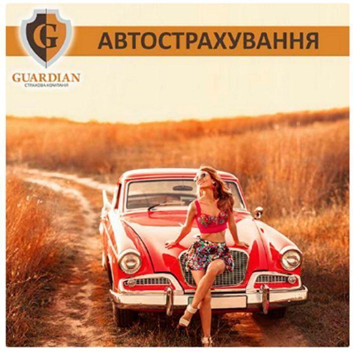 Страхование Авто, полное КАСКО в Киеве от СК