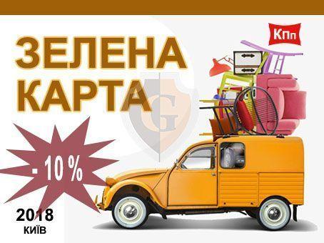 Зеленая Карта - 10% для поездки за рубеж в Киеве