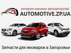 Automotive.zp.ua - запчасти для иномарок в запорожье