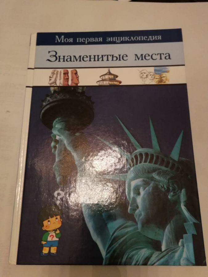 Моя первая энциклопедия. Знаменитые места.