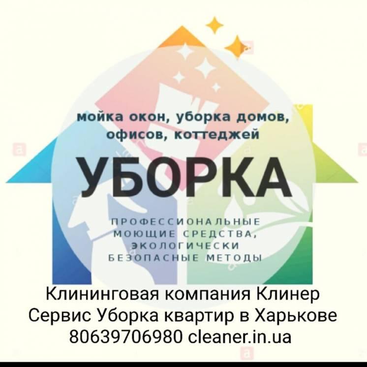Клининг уборка квартир харьков