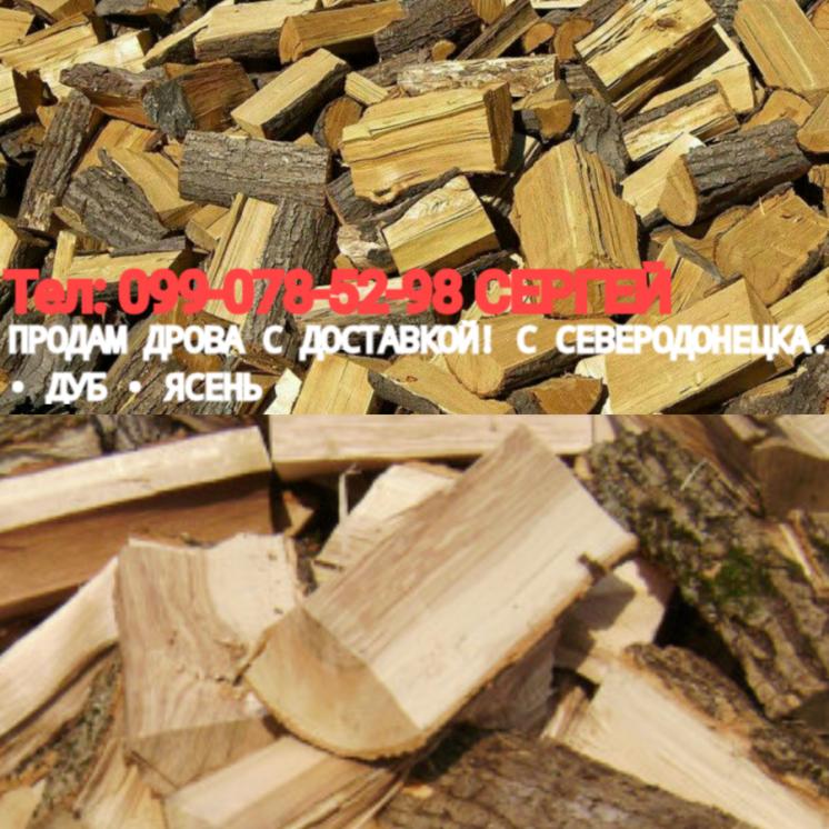 Продам дрова с доставкой, с северодонецка !