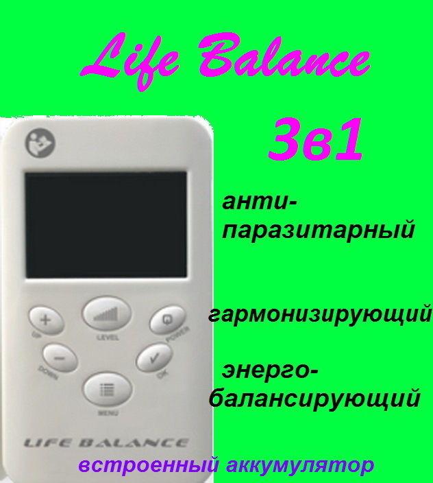 Прибор Life Balance - новые технологии биорезонанса. 43 страны