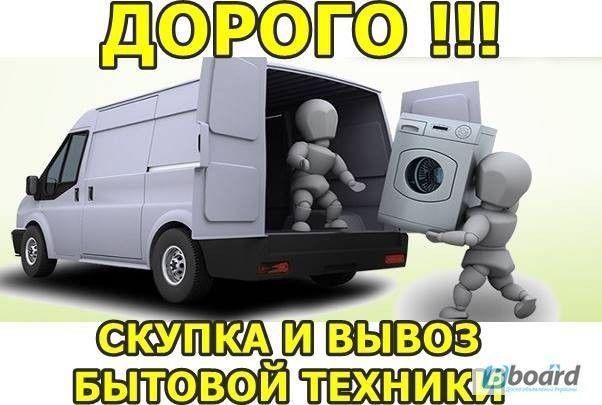 Скупка Холодильников и Стиральных машин в любом состоянии!