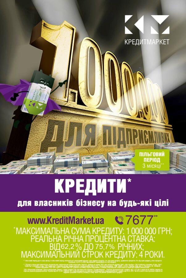 Кредит для Приватних Підприємців
