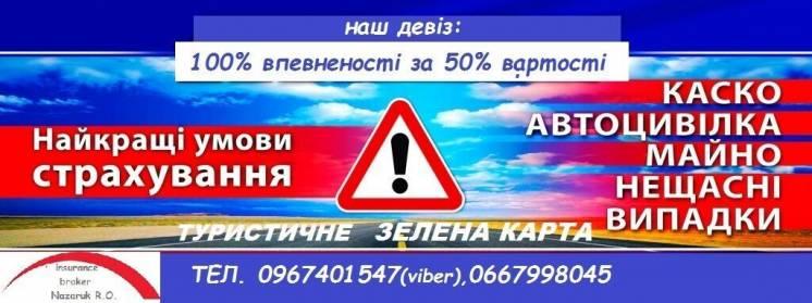 Страховка осаго автоцивілка - акційні ціни! безкоштовна доставка!