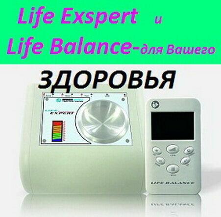 Life Expert и Life Balance - профилактика вирусных инфекций. 43 страны