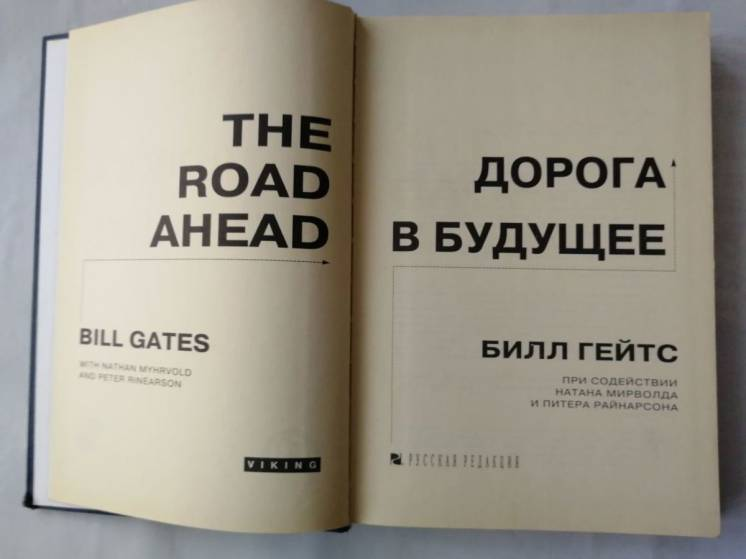 Билл Гейтс. Дорога в будущее.