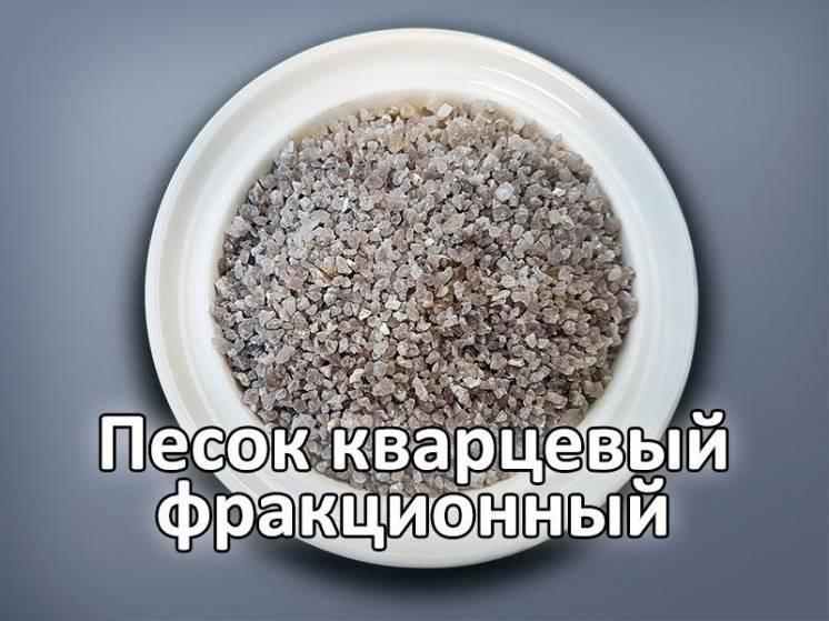 Кварцевый песок для фильтрации, водоочистки, пескоструя