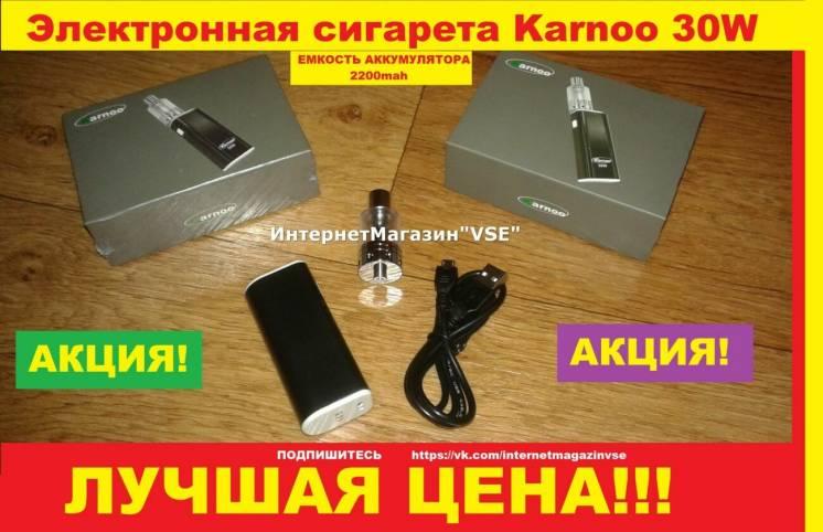 Электронная сигарета Karnoo 30W емкость аккумулятора 2200mah