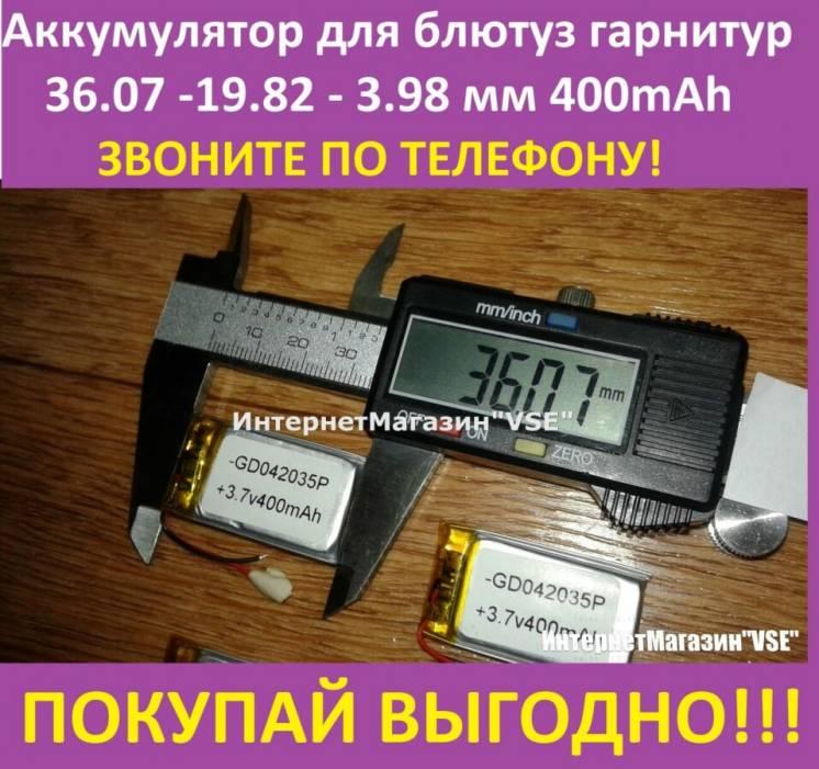 Аккумулятор для блютуз гарнитур (36.07 -19.82 - 3.98мм400mAh)