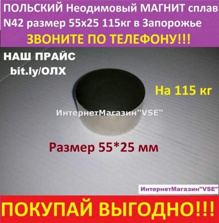 Неодимовый  сплав N42 размер 55х25 115кг в Запорожье  5