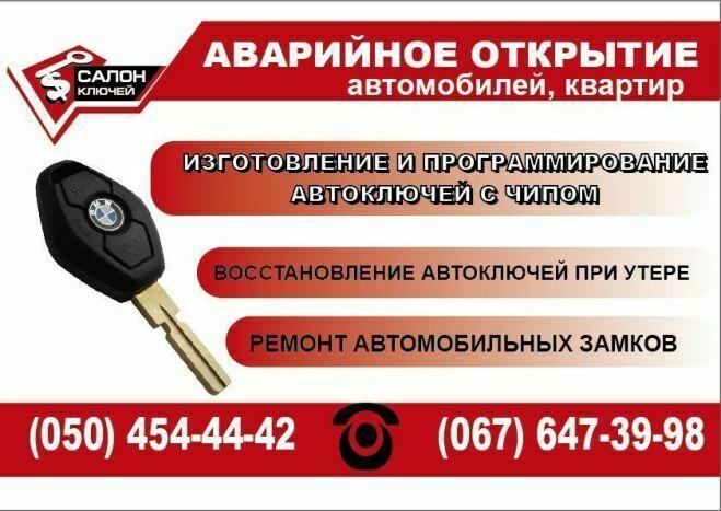 Аварийное открытие Авто г.Запорожье и область