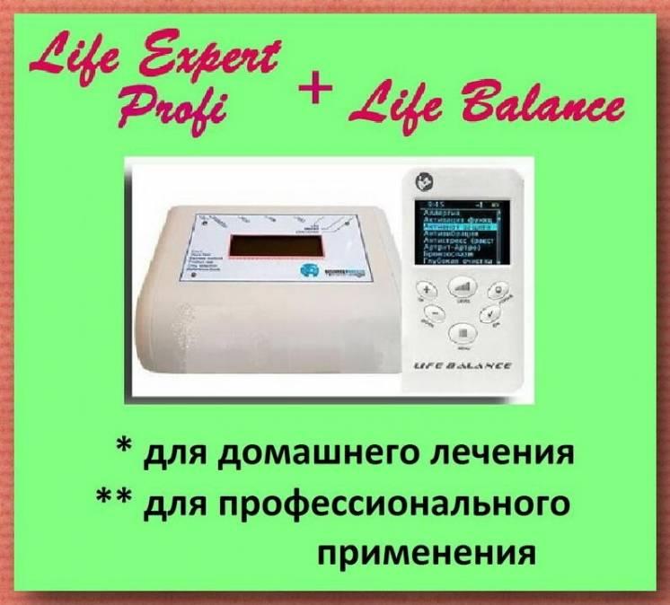 Комплект Life Expert Profi+Life Balance - здоровье для всей семьи