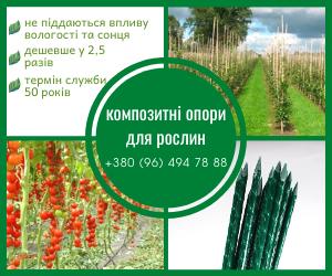 Опоры колышки  подвязки для растений