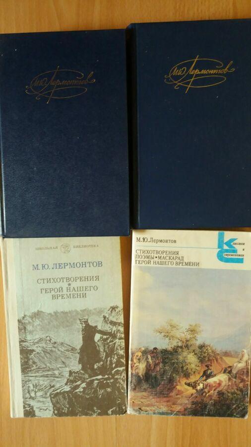 Продам книги-Лермонтов,Пушкин,Киплинг