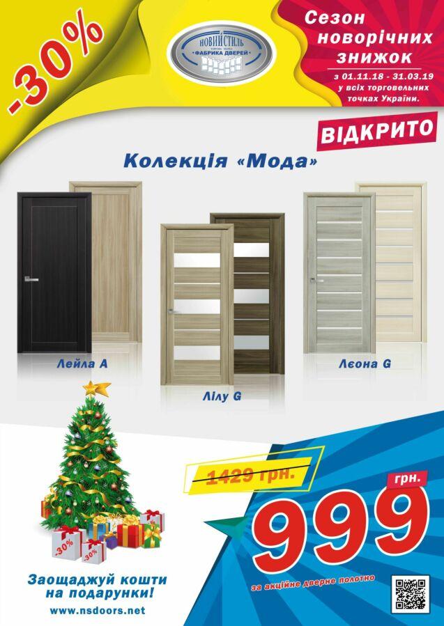 Межкомнатные двери деревянные двери новый стиль -20 % скидка