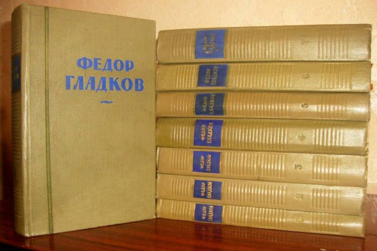 """Федор Гладков, """"Собрание сочинений в 8 томах"""" (1959 г.)"""