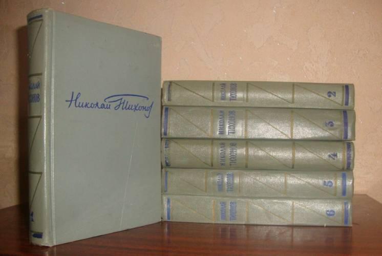"Николай Тихонов, ""Собрание сочинений в 6-ти томах"" (1959 г.)"