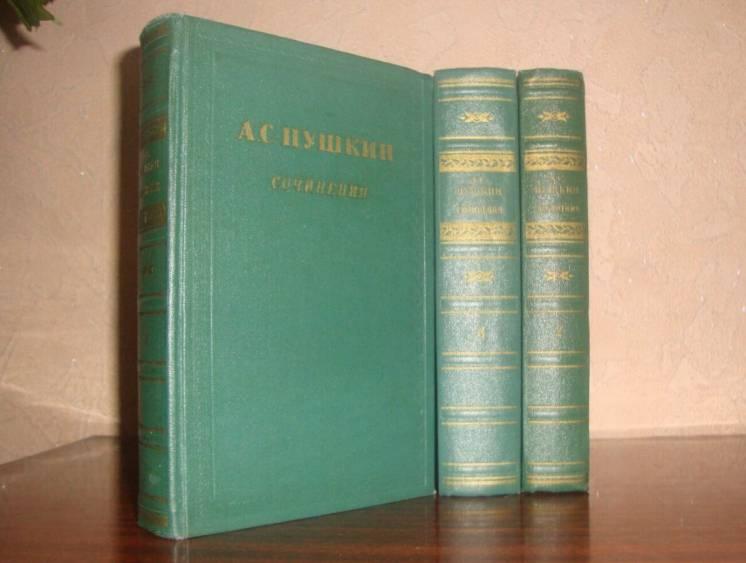 "А. С. Пушкин, ""Собрание сочинений в 3-х томах"" (1955 г.)"
