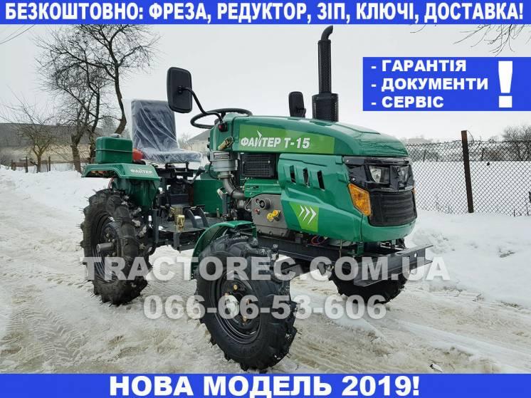 Трактор Файтер Т-15 PRO +максимальний комплект! Мототрактор Т-16LUX