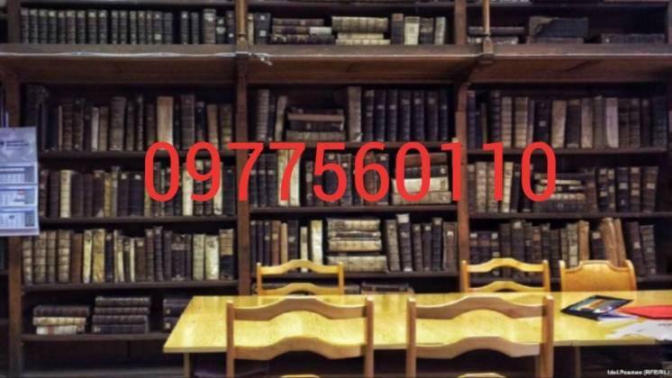 Куплю книги Днепр, Скупка книг Днепр, Вывоз книг Днепр