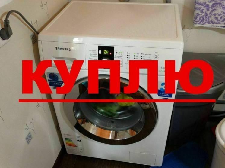 Постоянно покупаем б/у стиральные машины в любом состоянии!