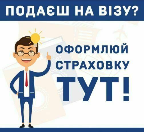 Страхование.медицинская страховка для рабочей визы в польшу