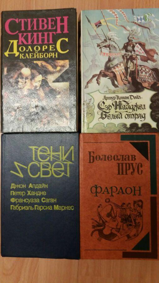 Продам книги-Конан Дойл,Прус,Кинг и др.авторов