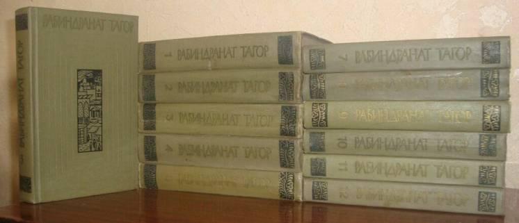 "Рабиндранат Тагор, ""Собрание сочинений в 12-ти томах"" (1965 г.)"