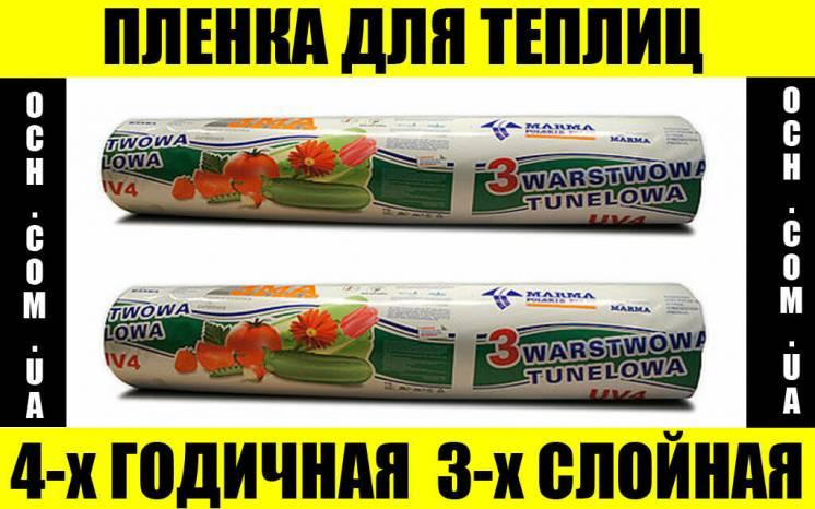 Плівка для теплиці MARMA UV-4 8м