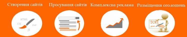 Тематичні сайти для реклами