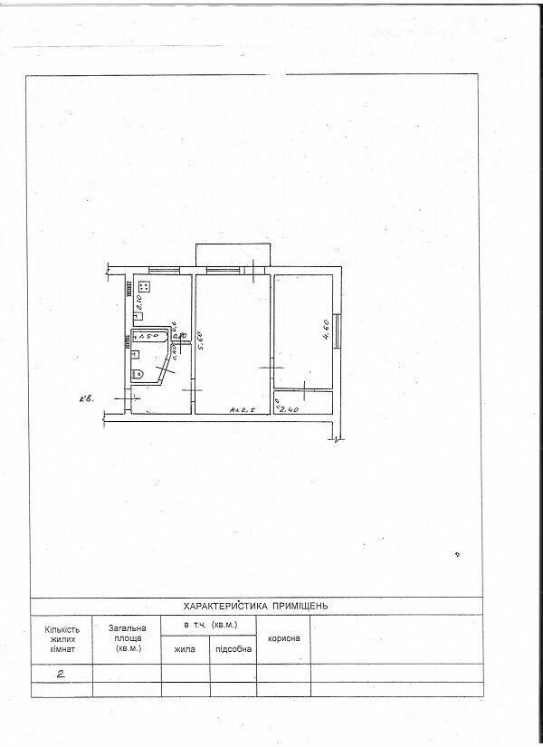 2 комнатная, 2 этаж, ул. Гайдара.