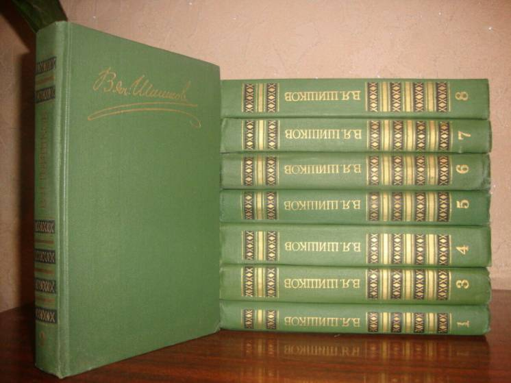 """В. Я. Шишков, """"Собрание сочинений в 8-ми томах"""" (1983 г.)"""