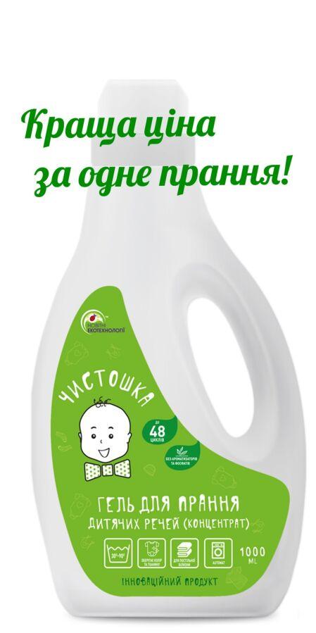 Гель для прання дитячих речей (концентрат) 1л.- 48 циклів  ТМ Чистошка