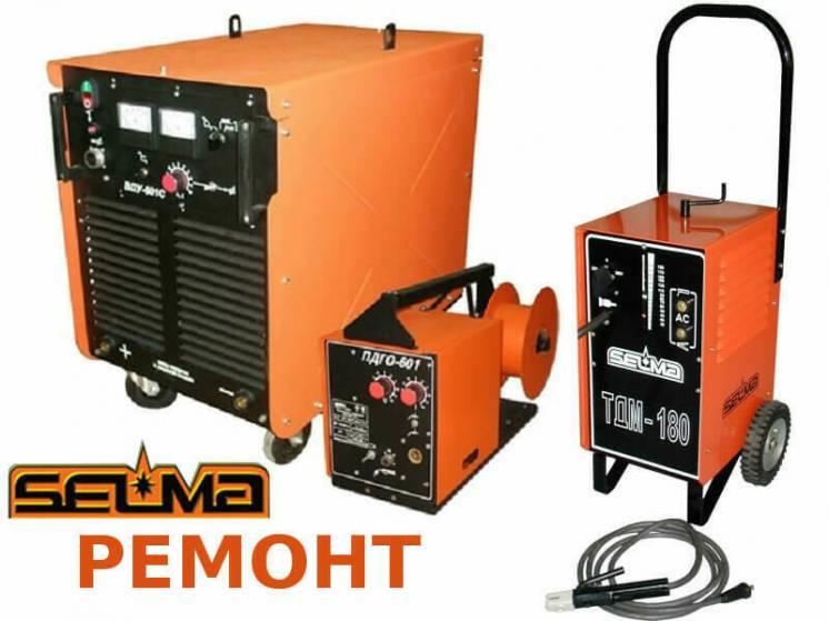 Специализированный ремонт сварочного оборудования Сэлма