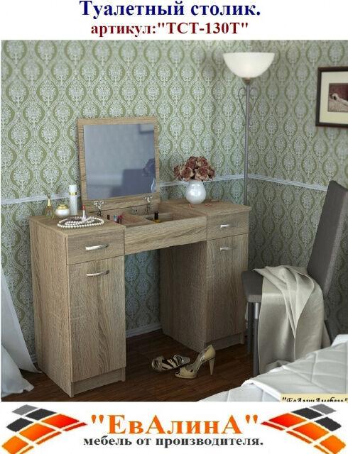 Туалетный столик Людмила-3