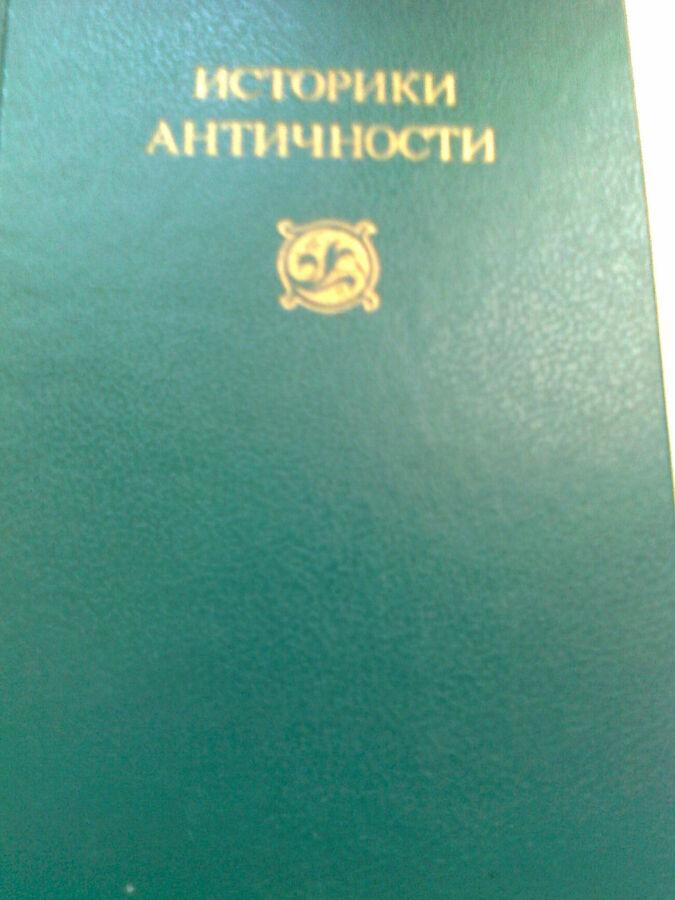 Историки античности..Древняя ГРЕЦИЯ,т.1.1989.Москва Геродот,др.