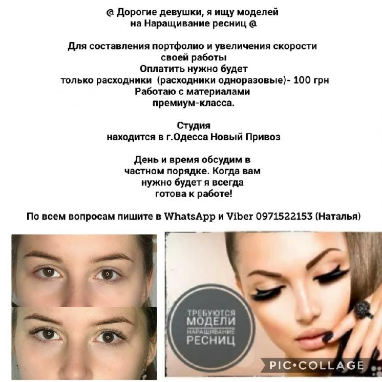 Девушка модель работа одесса хостес ярославль